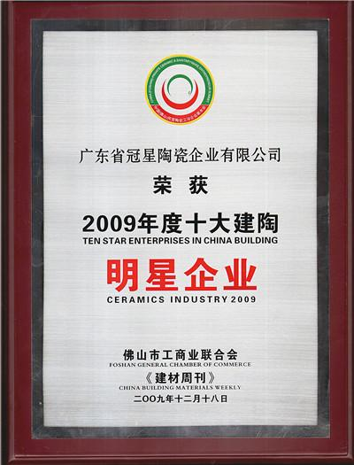 2009-09-12