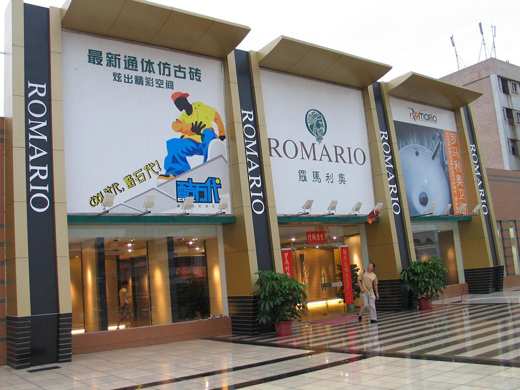 2004年罗马利奥三水厂(西南)展厅
