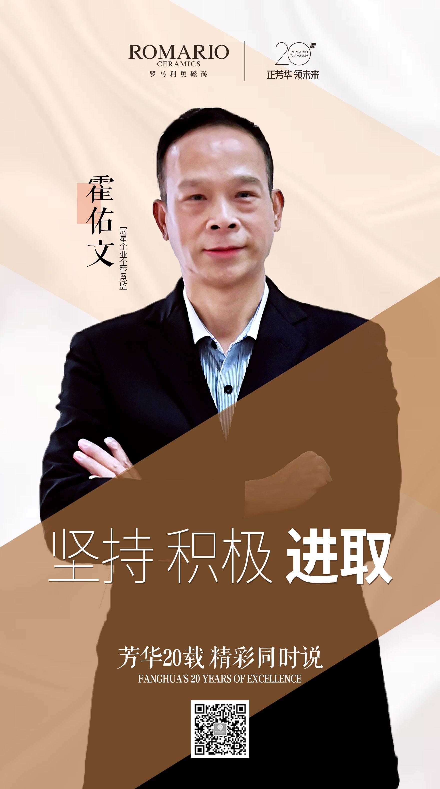 2-冠星企管总监霍佑文