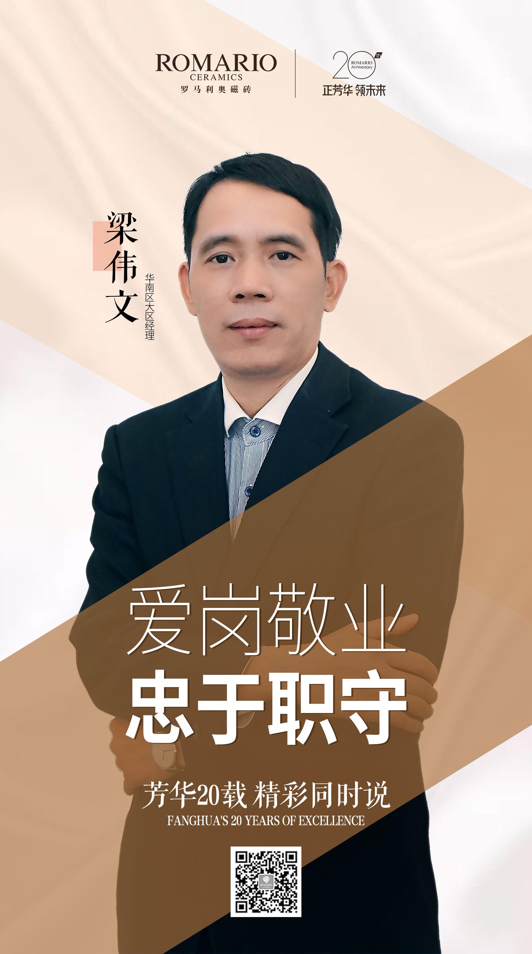 8-华南区大区经理梁伟文