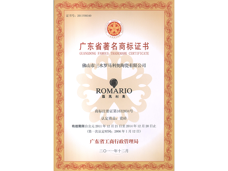 2011年广东省著名商标