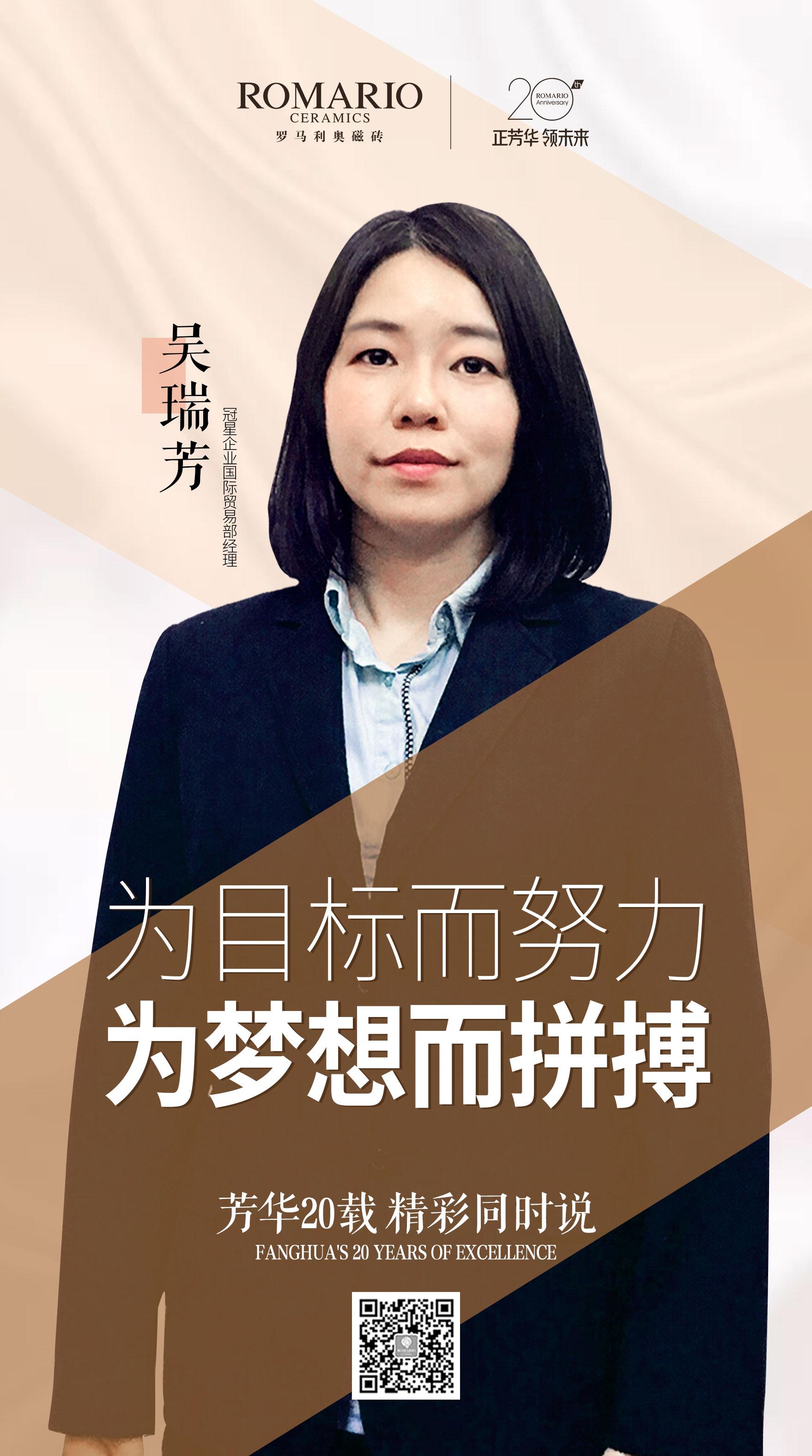 10-国际贸易部经理吴瑞芳吴瑞芳
