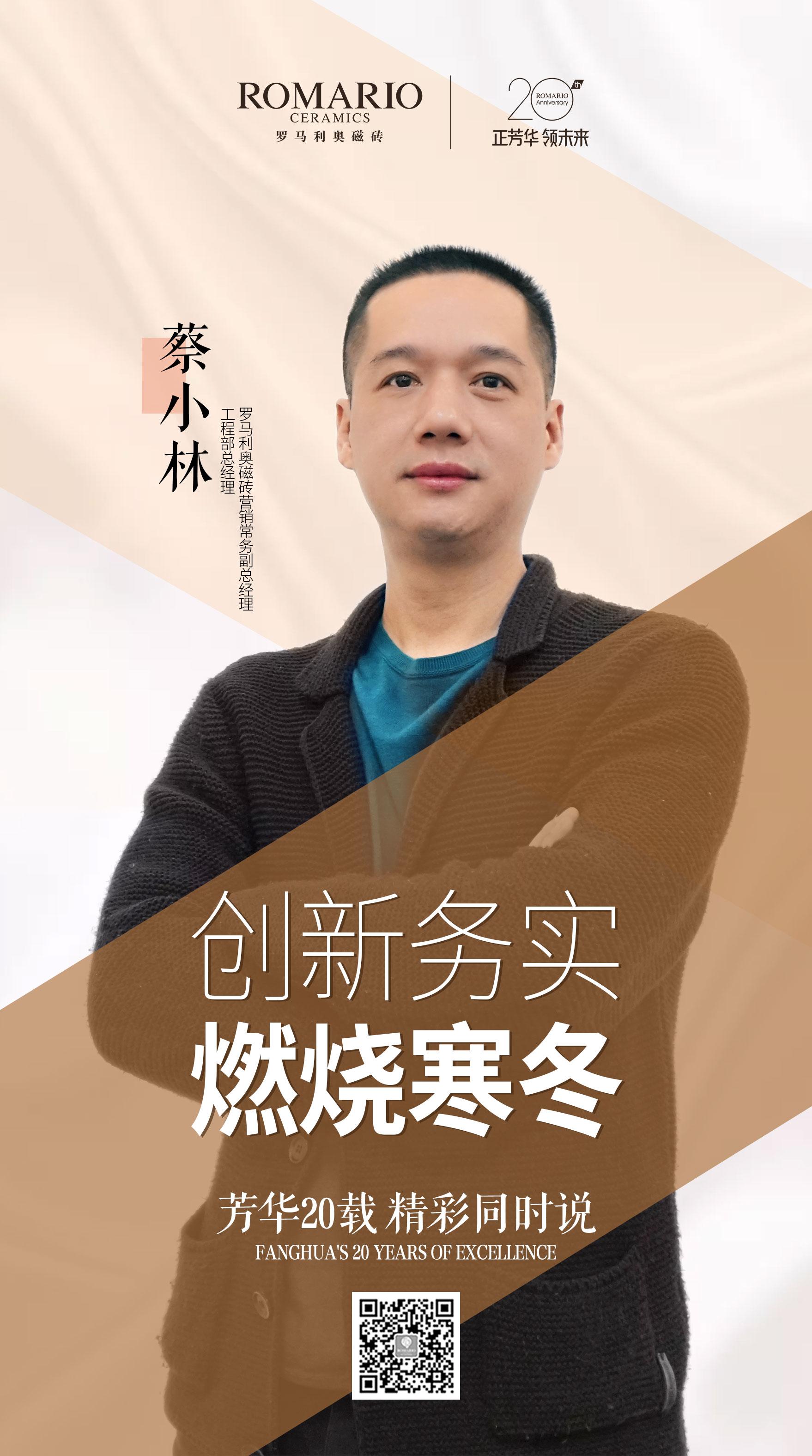 3-罗马利奥磁砖营销常务副总经理兼工程部总经理蔡小林