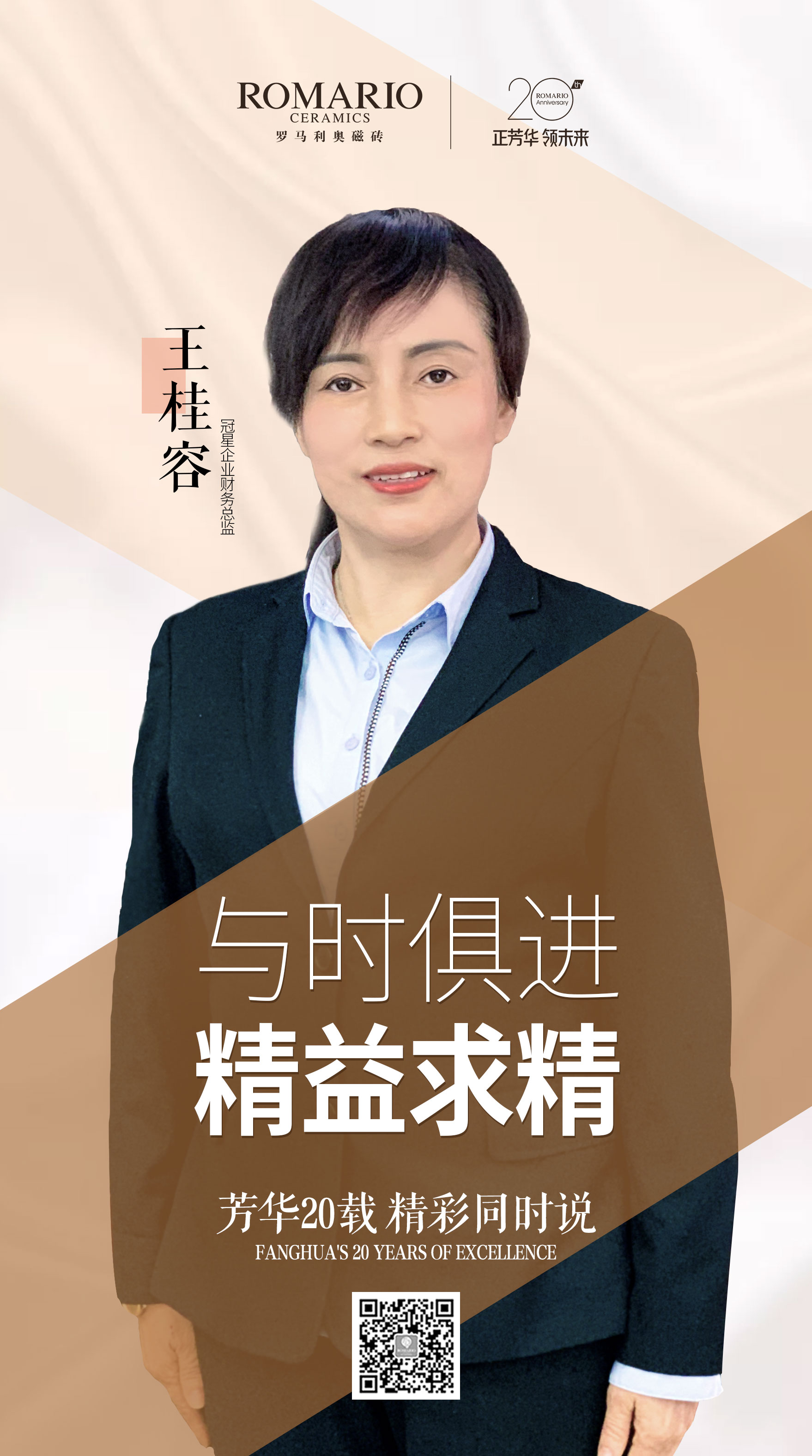 6-财务总监王桂容