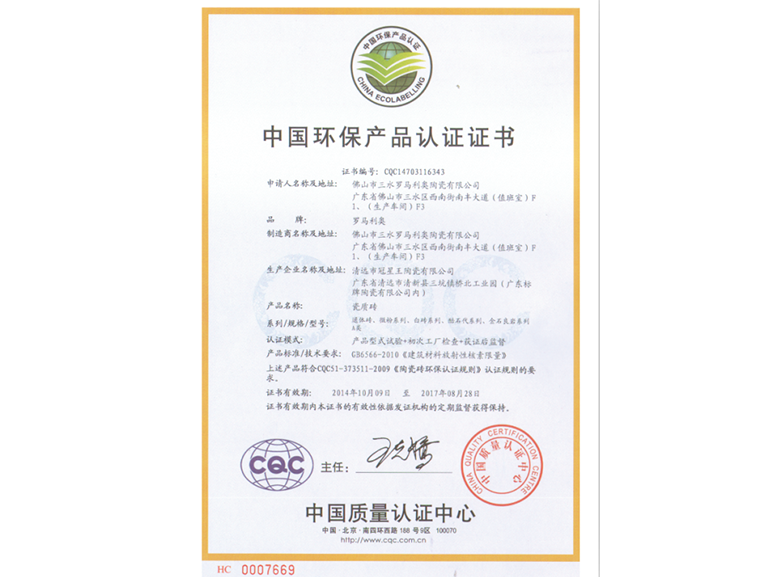 2014-2017中国环保产品认证证书