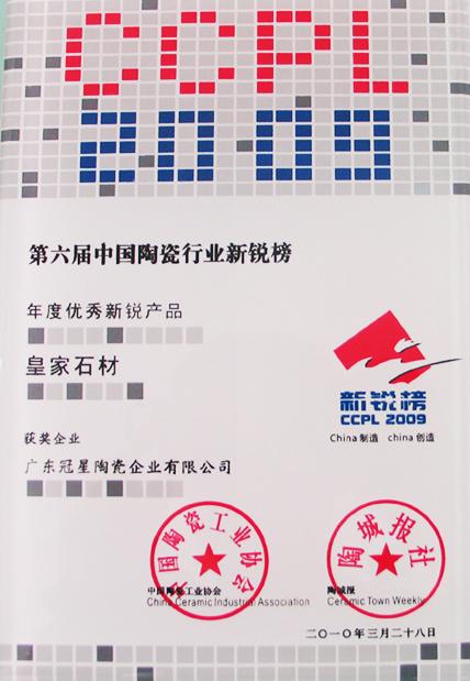 2010皇家石材新锐榜年度优秀新产品